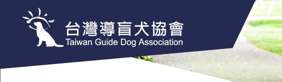 導盲犬協會